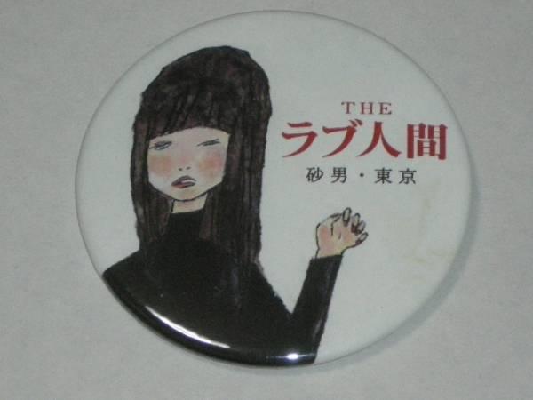 THE ラブ人間 [砂男・東京] バッジ大 おかもとえみ/フレンズ