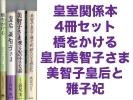 皇室関係4冊セット 橋をかける皇后美智子さま美智子皇后と雅子妃