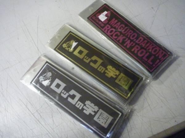 送料無料★ロックの学園ステッカー最強セット