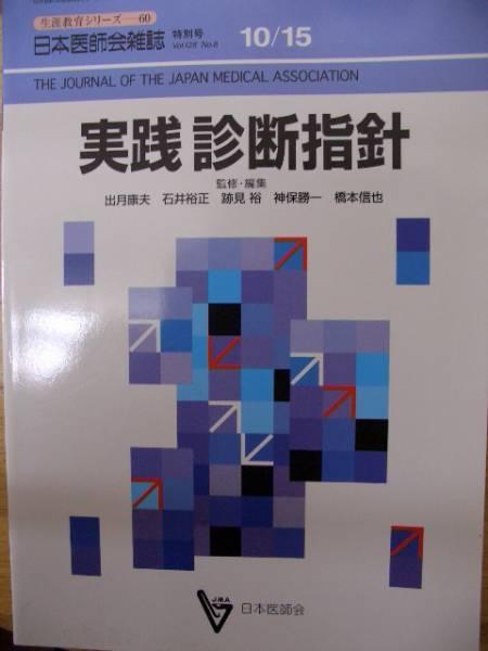 日本医師会雑誌 『実践診断指針』生涯教育シリーズ_画像1