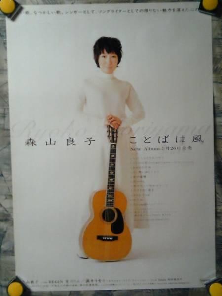 z1【ポスター/B-2】森山良子/'03-ことばは風/告知用非売品