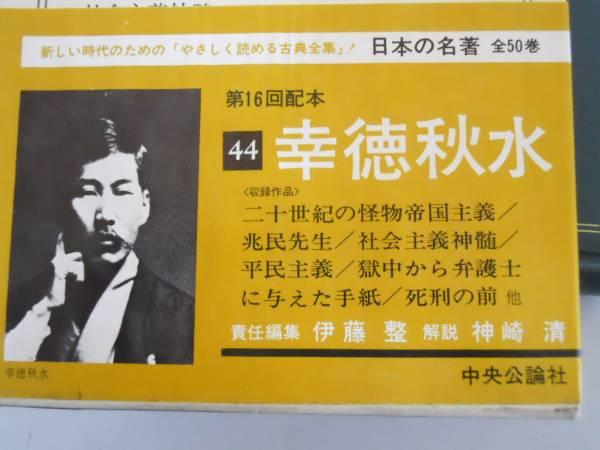 ●幸徳秋水●怪物帝国主義兆民先生社会主義神髄平民主義死刑の前_画像3
