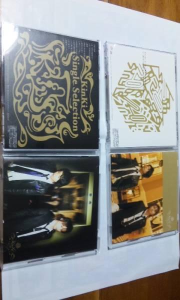 KinKiSingleSelectionⅡ ベストアルバム 2004年 シングル付き