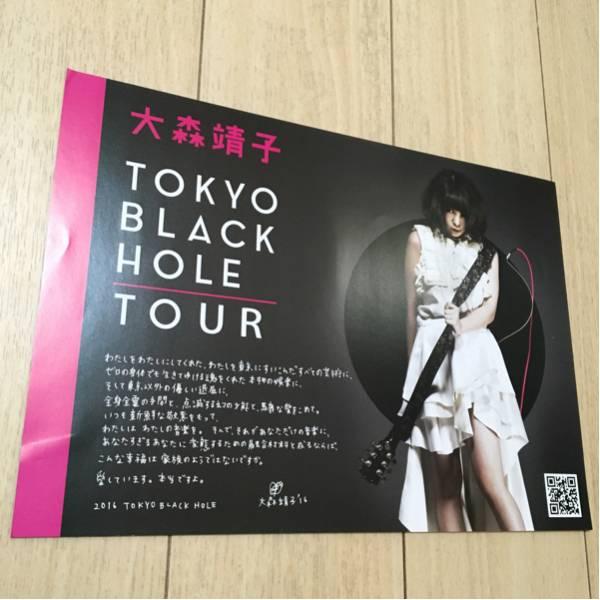 大森靖子 tokyo black hole tour ライヴ 告知 チラシ 2016