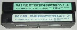 ◇ビデオ/平成9,10年度 東京都中学校吹奏楽コンクール2本セット
