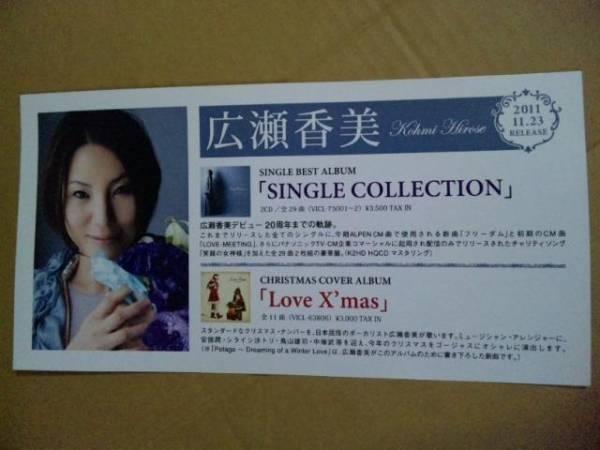送料込 広瀬香美 SINGLE COLLECTION 非売品ミニポスター