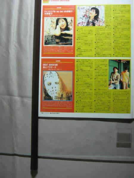 '96【アルバム全曲解説】矢野顕子 真心ブラザーズ ♯