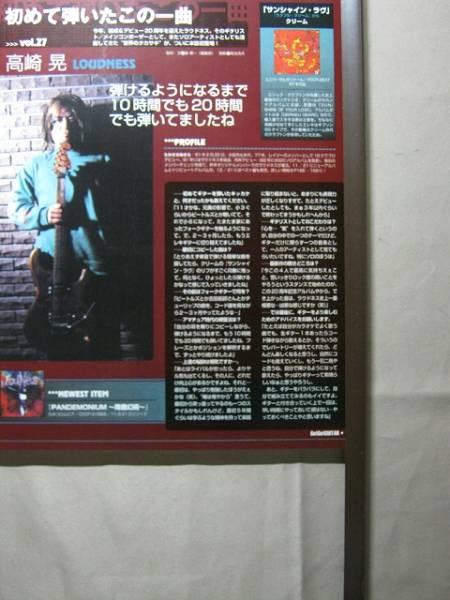 '92【初めて弾いた曲を紹介】高崎晃 ラウドネス ♯