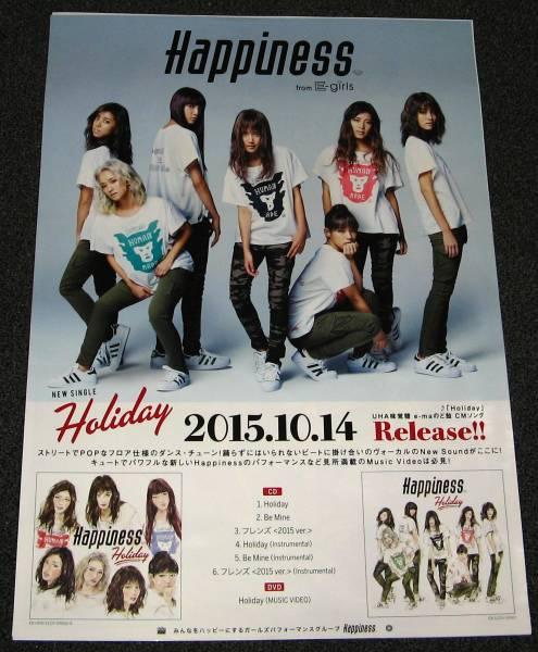 ±17 告知ポスター Happiness [Holiday] E-girls