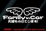 Family in Car angel .. .. -!/ sticker (gf white )**