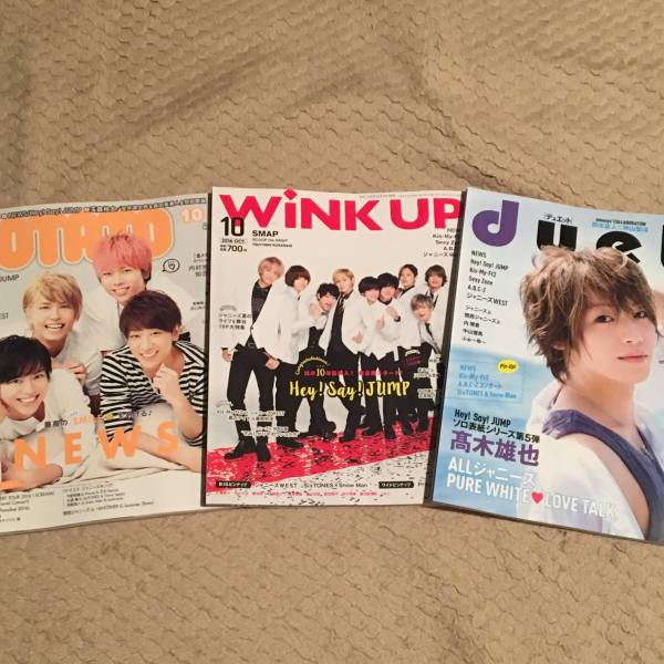 【ジャニーズJr.】POTATO★WiNK UP★duet★2016.10月号切り抜き
