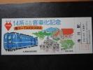 12 (天北)(宗谷)14系客車化記念入場券 滝川駅 (無効印有) S60.3