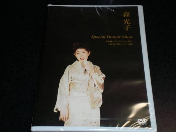 DVD 『森 光子 Special Dinner Show』 TOKIO 堂本剛 タッキー&翼 コンサートグッズの画像