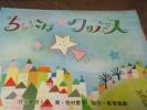 ★☆教育画劇 「ちいさな クリスマス」昭和46年☆★
