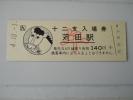 十二支入場券 午 苅田駅