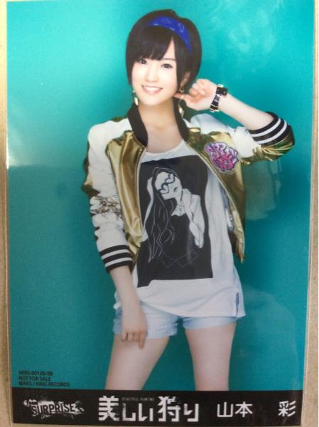 山本彩 生写真 美しい狩り AKB48 チームサプライズ NMB48 ライブ・総選挙グッズの画像