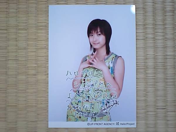 2004/8/14【藤本美貴】名古屋ハロプロミュージアム記念2L生写真