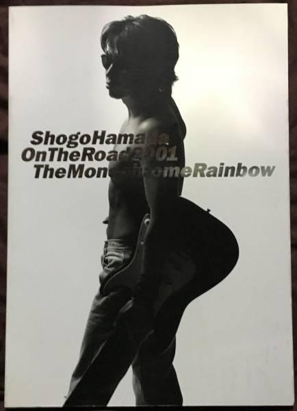 浜田省吾 ツアーパンフ2001 the Monochrome Rainbow