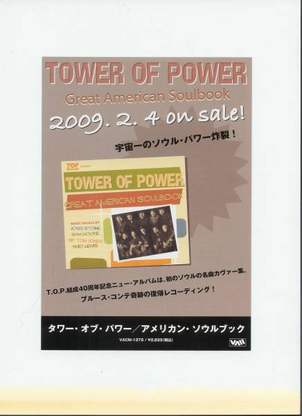 tower of power great american soulbook 広告チラシ