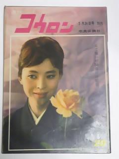 昭和35年5月24日号 週刊公論 三島由紀夫 野添ひとみ_画像1