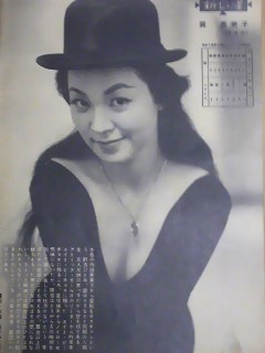 昭和35年5月24日号 週刊公論 三島由紀夫 野添ひとみ_画像3