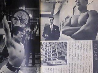 昭和35年5月24日号 週刊公論 三島由紀夫 野添ひとみ_画像2