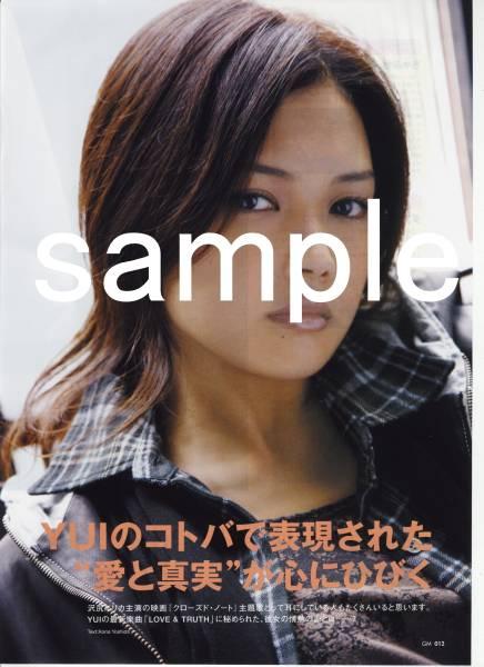 3p◆ギャオマガジン 2007.11 切り抜き YUI 中谷美紀 自虐の詩