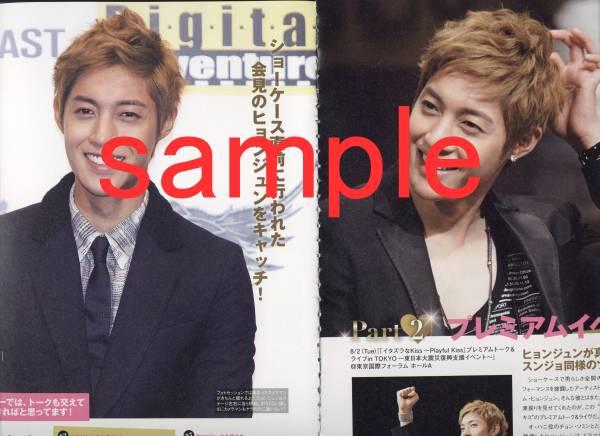 8p◆カンスタ 2011.8.29号 切抜 キム・ヒョンジュン 2PM 韓流