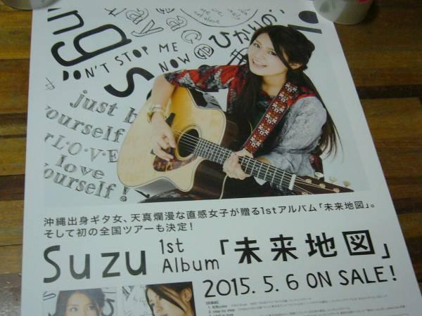 貴重レア B2大 ポスター SUZU Suzu 未来地図