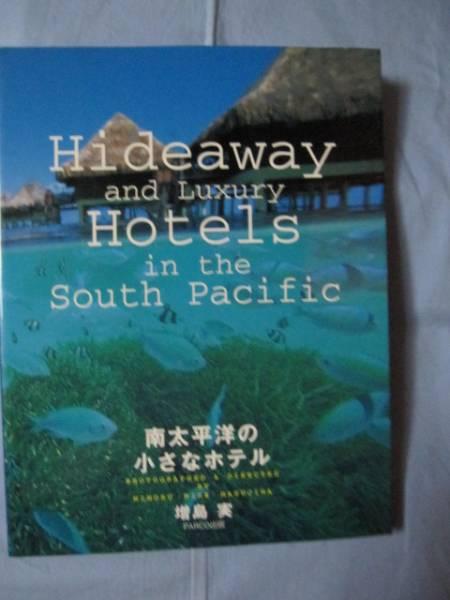 ★南太平洋の小さなホテル 【写真集・ガイドブック・癒し】_画像1