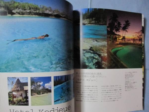 ★南太平洋の小さなホテル 【写真集・ガイドブック・癒し】_画像2