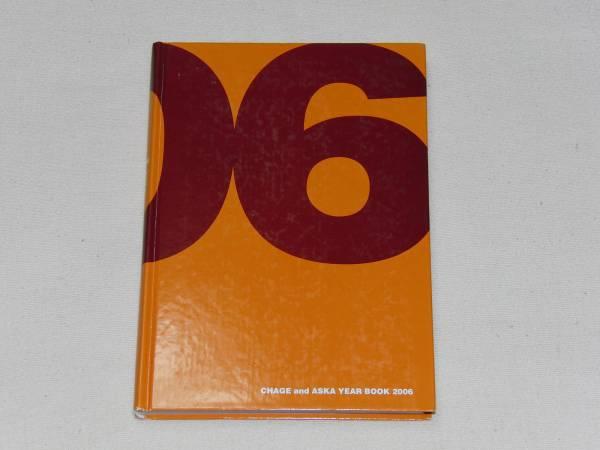 ★ チャゲ&飛鳥 CHAGE and ASKA ★FC限定写真集 YEAR BOOK 2006