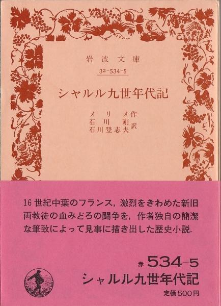 【絶版岩波文庫】メリメ 『シャルル九世年代記』 1988年秋復刊