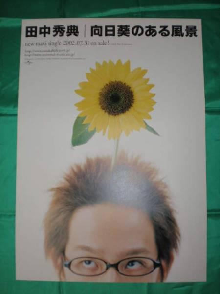 田中秀典 向日葵のある風景 B2サイズポスター