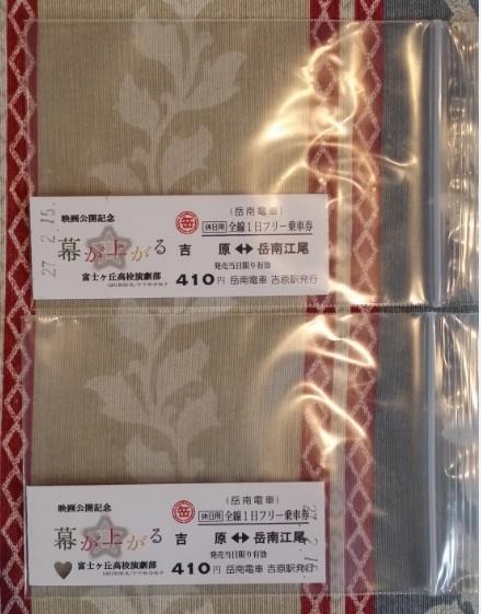 ももクロ 幕が上がる映画公開記念切符 ハート穴 2枚セット!!