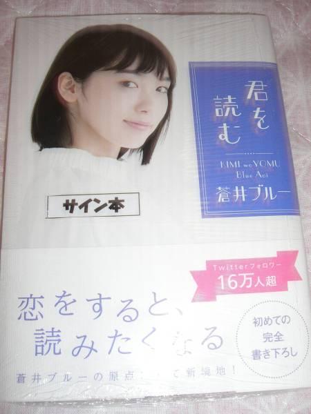 署名サイン入り◆蒼井ブルー 「君を読む」◆未開封