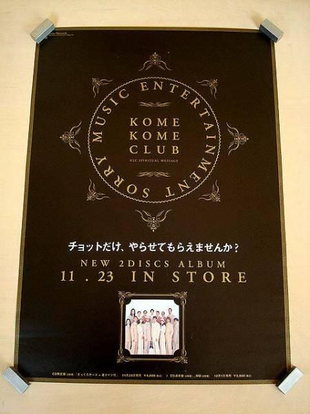 米米CLUB/『ソリーミュージック・エンタテインメント』ポスター