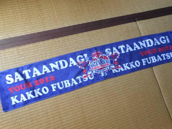 サーターアンダギー/Sataandagi【新品】ツアー2012タオル