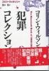 『コリン・ウィルソンの犯罪コレクション 上・下』 発行:青土社