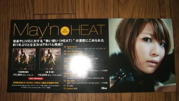 ■販促ミニポスターCF3■ May'n/HEAT 非売品!