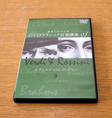 楽聖たちへの旅 DVDクラシック音楽講座 ヴェルディ ロッシリーニ グッズの画像