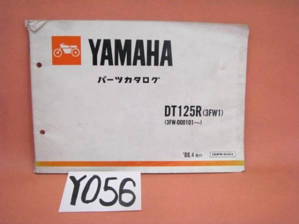 【ヤマハ DT125R (3FW1) パーツリスト パーツカタログ 古本 YAMAHA 183FW-010J1 修理 レストア のお供に】番号Y056_DT125R (3FW1) PL