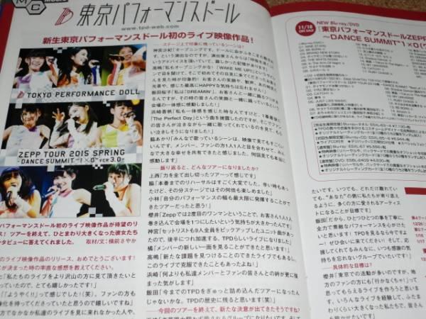 ●東京パフォーマンスドール   インタビュー●ミューズクリップ ライブグッズの画像