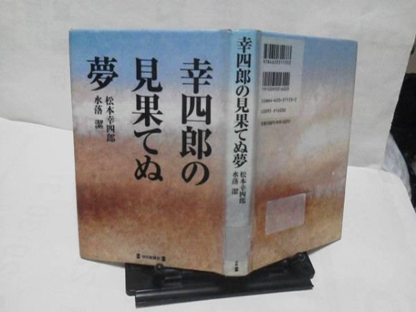 【送料164円】『幸四郎の見果てぬ夢』松本幸四郎/水落潔