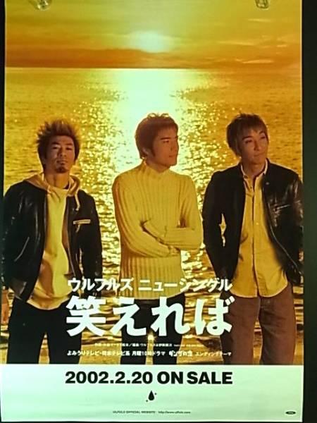 ◆ PR ポスター ウルフルズ ニューシングル笑えば(ロック 大阪府)