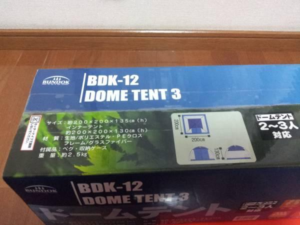 ★新品未使用未開封 ドーム型テント BDK-12_画像3