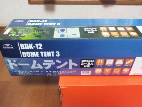 ★新品未使用未開封 ドーム型テント BDK-12_画像2