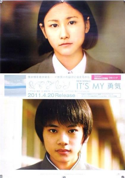 キマグレン ISEKI KUREI B2ポスター (1A17010)