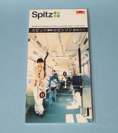 スピッツ / SPITZ ☆ ロビンソン 新品未開封 8cmシングル CD_画像1