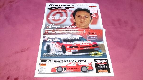 GTレース GT選手権新聞 近藤真彦 ほか 2002年